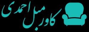 کاور مبل احمدی